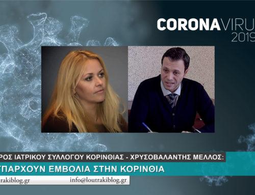 Xρ. Μέλλος – Πρόεδρος ΙΣΚ: Δεν υπάρχουν εμβόλια στην Κορινθία (video)