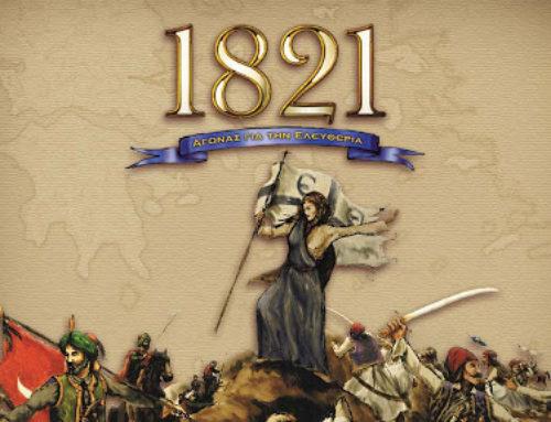 Επετειακοί εορτασμοί για τα 200 χρόνια της Ελληνικής Επανάστασης, από τον Όμιλο Απογόνων Αγωνιστών 1821
