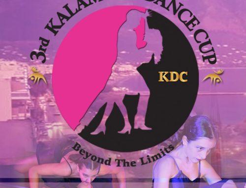 Καλαμάτα: Το 3ο Kalamata Dance Cup ξεκίνησε τις προετοιμασίες του