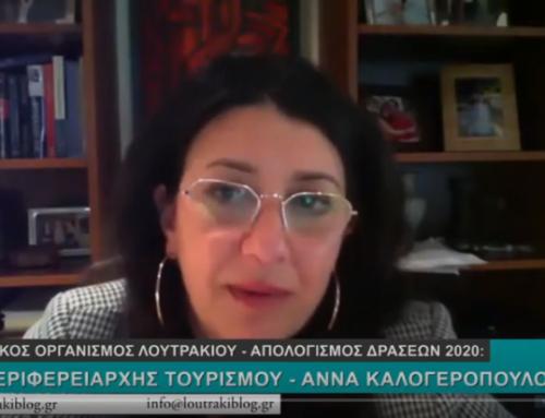 Αντιπεριφερειάρχης Τουρισμού κ. ΑΝΝΑ  ΚΑΛΟΓΕΡΟΠΟΥΛΟΥ: Ο LTO είναι πρωτοπόρος (video)