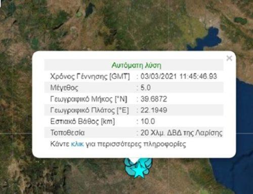 Σεισμός στην Ελασσόνα: Τρέμει η γη στη Θεσσαλία – Νέες ισχυρές σεισμικές δονήσεις
