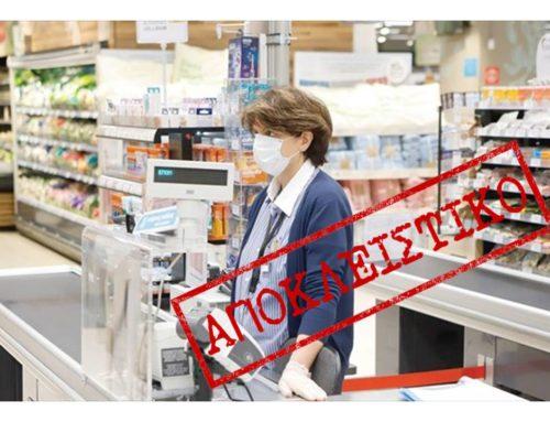 Λουτράκι: Δύο υπάλληλοι με κορονοϊό σε supermarket