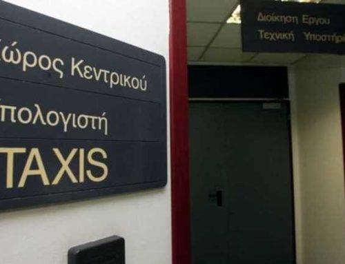 Κατεβάζει ρολά το Taxisnet, gov.gr, ΗΔΙΚΑ και άλλες πλατφόρμες