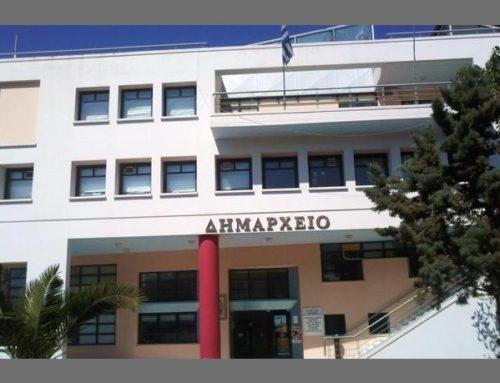 Πρόσληψη 4 ατόμων στο Δήμο Κορινθίων