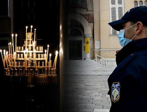 Πώς θα λειτουργήσουν το Πάσχα οι εκκλησίες – Self test και υπαίθριες Ακολουθίες
