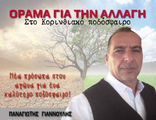 Εκλογές ΕΠΣ Κορινθίας: Yποψήφιος με Τριαντάφυλλο και ο Παναγιώτης Γιαννούλης