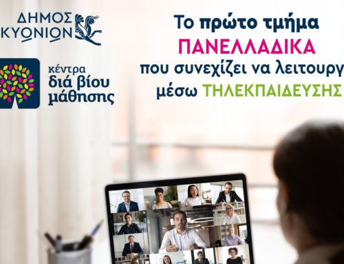 Δήμος Σικυωνίων: Πρώτο πανελλαδικά συνεχίζει μέσω τηλεκπαίδευσης τη λειτουργία του το Κέντρο Διά Βίου Μάθησης
