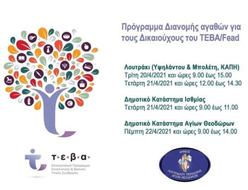 Δήμος Λουτρακίου: Πρόγραμμα Διανομής αγαθών για τους Δικαιούχους του ΤΕΒΑ/Fead