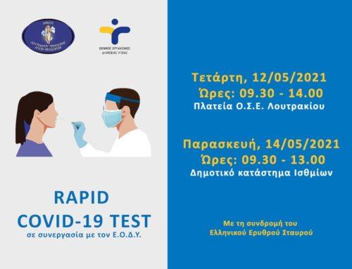 ΔΩΡΕΑΝ Rapid Test COVID- 19 την επόμενη εβδομάδα σε σημεία του Δήμου Λουτρακίου – Περαχώρας – Αγίων Θεοδώρων