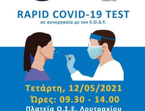Διενέργεια ΔΩΡΕΑΝ Rapid Test COVID- 19 την Τετάρτη 12 Μαΐου στο Λουτράκι