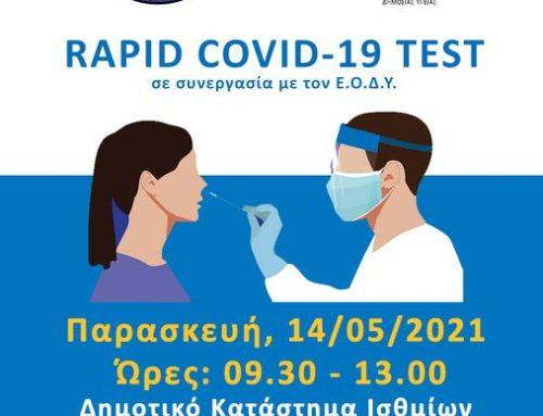 Διενέργεια ΔΩΡΕΑΝ Rapid Test COVID- 19 αύριο, Παρασκευή 14 Μαΐου στα Ίσθμια