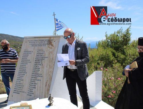 Άγιοι Θεόδωροι: Τιμήθηκε η μνήμη των 50 πεσόντων πατριωτών (φωτο)