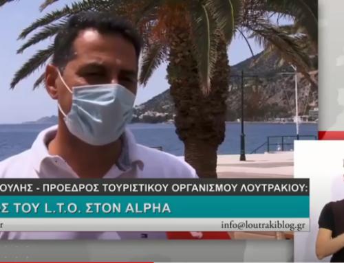 Ο Σπύρος Καραβούλης και ο Γιάννης Κόντης στον Alpha, διαφημίζουν το Λουτράκι (video)