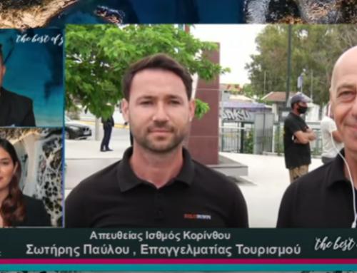 Μοναδικό ταξίδι σε κάθε γωνιά της Περιφέρειας Πελοποννήσου (Video)