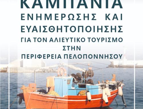 Ξεκίνησε η καμπάνια της Περιφέρειας Πελοποννήσου για την ανάπτυξη του Αλιευτικού Τουρισμού