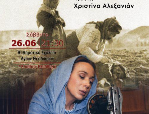 """""""Τα τετράδια της Ανζέλ Κουρτιάν"""", με την Χριστίνα Αλεξανιάν, στο Β' Δημοτικό σχολείο Αγίων Θεοδώρων"""