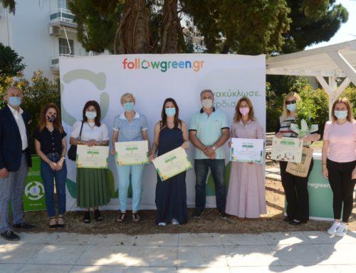 Εκδήλωση βράβευσης για τις σχολικές δράσεις «Πάμε Ανακύκλωση» και «Τέλος στα πλαστικά μίας χρήσης»