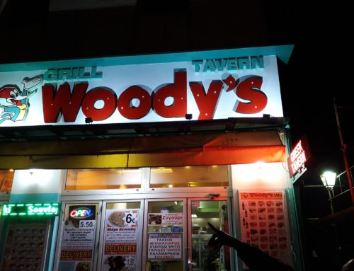 Woody's στο Λουτράκι σημαίνει… προσφορές & νοστιμιές στο σπίτι σας με ένα τηλέφωνο (video)