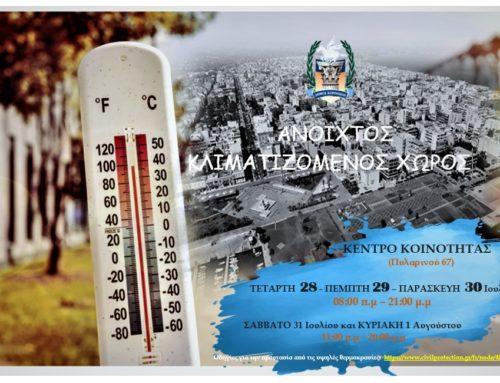 Κόρινθος: Στη διάθεση των πολιτών το Κέντρο Κοινότητας για τις ημέρες του καύσωνα