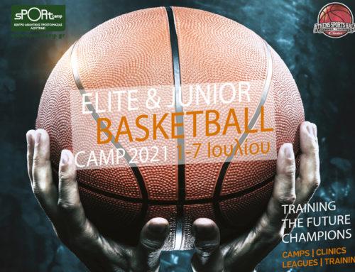 To SPORTCAMP εισήλθε δυναμικά στα αθλητικά δρώμενα! Loutraki Junior & Elite Summer Basketball Camp 2021!