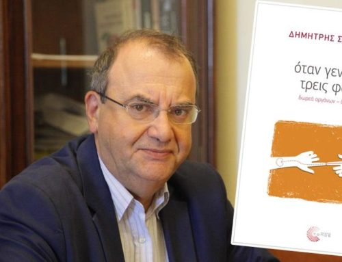 Λουτράκι: Πρόσκληση σε παρουσίαση βιβλίου του Δημ.Στρατούλη