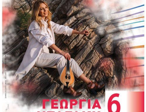 Μια special βραδιά με τη Γεωργία Νταγάκη και το μουσικό της σχήμα  στο Ypanema!