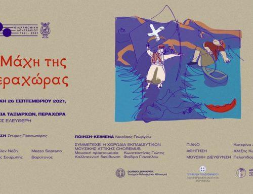 Πρόγραμμα εκδηλώσεων για τον εορτασμό των 200 χρόνων της Επανάστασης και της επετείου της Μάχης της Περαχώρας