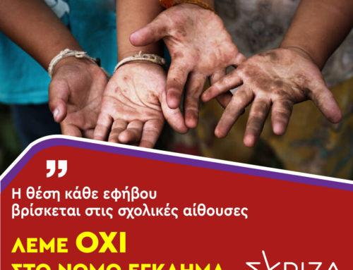 ΣΥΡΙΖΑ-ΠΣ Κορινθίας: Η θέση κάθε εφήβου βρίσκεται στις σχολικές αίθουσες