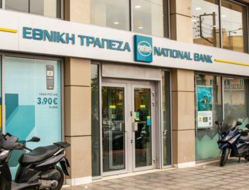 Έκλεισε η Εθνική Τράπεζα στο Ξυλόκαστρο. Παρέμβαση ΣΥΡΙΖΑ