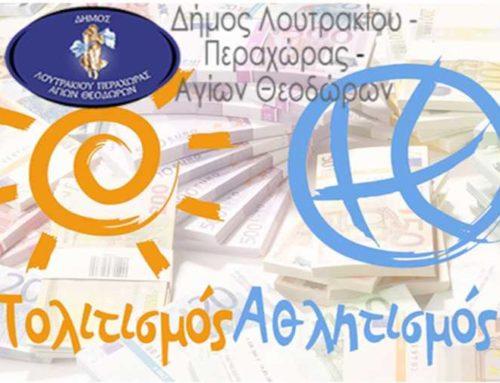Λουτράκι: Εγκρίθηκε η επιχορήγηση των πολιτιστικών και αθλητικών συλλόγων. Δείτε τα ποσά