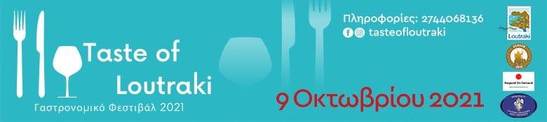 Taste of Loutraki