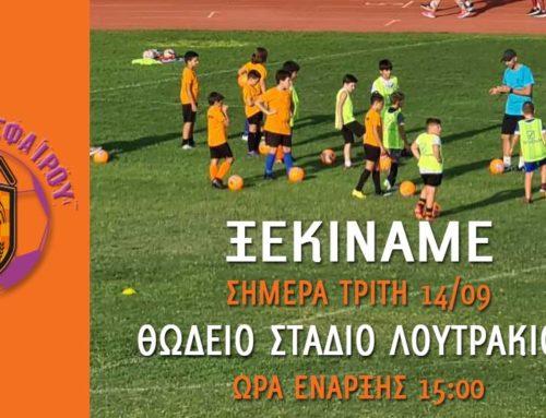 Ξεκινά σήμερα τις προπονήσεις η Σχολή Ποδοσφαίρου του Α.Ο.Λουτράκι