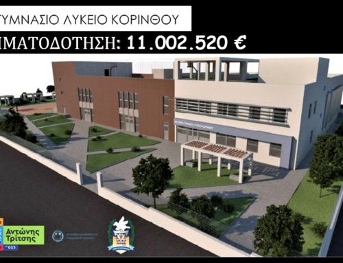 Β.Νανόπουλος: Πήρε χρηματοδότηση και ξεκινά το νέο Μουσικό Σχολείο στην Κόρινθο