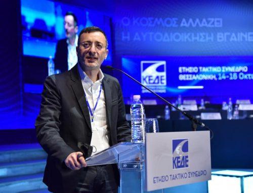 Σπύρος Σταματόπουλος: Παρών στις διεργασίες για τη μετάβαση της Αυτοδιοίκησης στη Νέα Ψηφιακή Εποχή