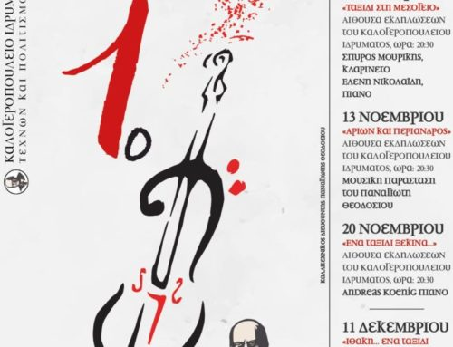 1ο Φεστιβάλ κλασικής μουσικής από το Καλογεροπούλειο Ίδρυμα στην Κόρινθο