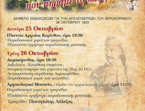 Ξεκινούν σήμερα οι εκδηλώσεις για την απελευθερώση του Ακροκόρινθου