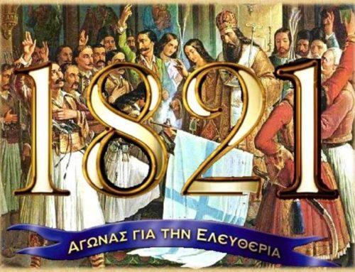 Λουτράκι: Επιχείρηση προσφέρει 50 σημαίες για την επέτειο των 200 χρόνων από την Επανάσταση