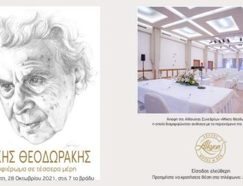 """Ειδική Τιμητική Εκδήλωση για τον Μίκη Θεοδωράκη στο ξενοδοχείο """"Αλκυών"""" στο Βραχάτι"""