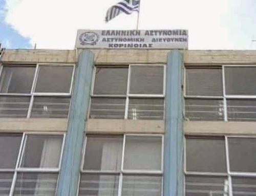 «Ντου» της Ασφάλειας Κορίνθου στα «Ζωνιανά» της Κορινθίας. 22 κιλά χασίς κατασχέθηκαν