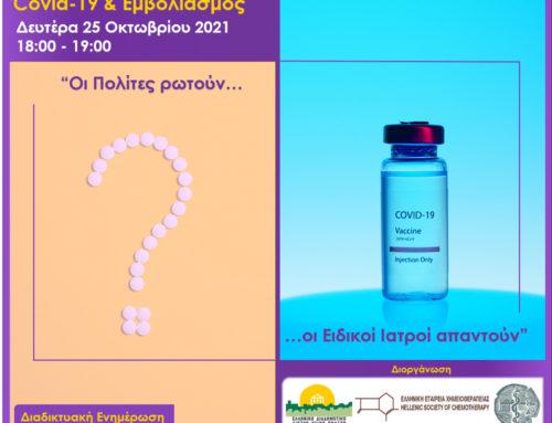 """Καμπάνια ενημέρωσης του Δήμου Σικυωνίων με τίτλο """"Covid-19 & Εμβολιασμός – Οι πολίτες ρωτούν, οι Ειδικοί Ιατροί απαντούν"""""""