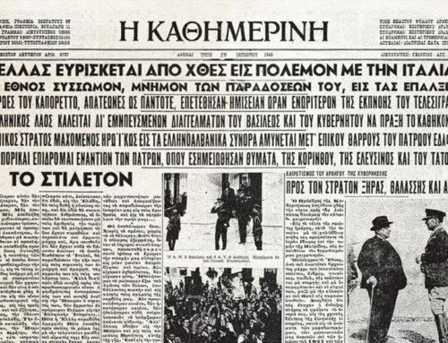 Αφιέρωμα 28η Οκτωβρίου 1940: Η επέτειος του ΟΧΙ