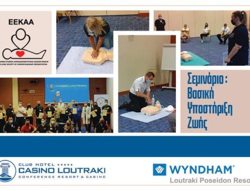 Σεμινάριο «Βασικής υποστήριξης ζωής» πραγματοποιήθηκε στην Club Hotel Casino Loutraki